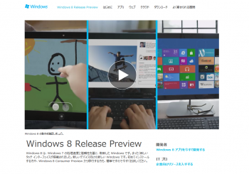 Windows_8_Release_Preview_007.png