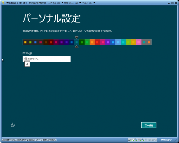Windows_8_Release_Preview_030.png