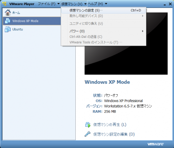 Windows_xp_mode_009.png