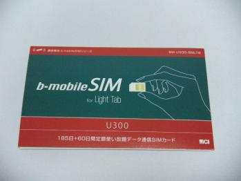 b-mobile_u300_002.jpg