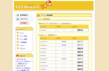fc2_domain_011.png