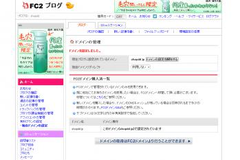fc2_domain_014.png