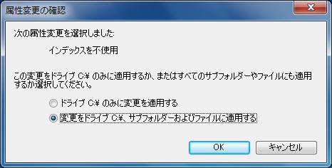 この ドライブ 上 の ファイル に 対し プロパティ だけ で なく コンテンツ に も インデックス を 付ける