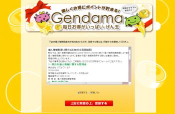 gendama_002.png