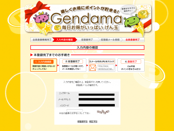 gendama_003.png