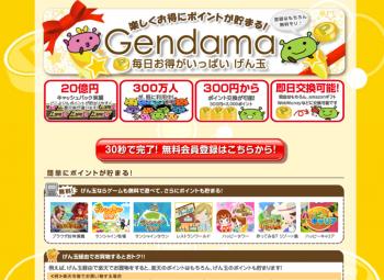 gendama_009.png