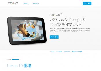 google_nexus10_001.png