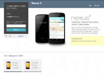 google_nexus10_008.png