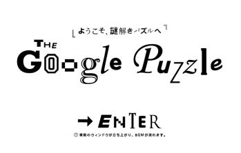 google_puzzle_000.png