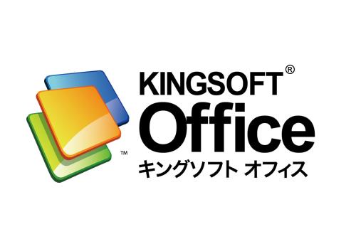 kingsoft 無料