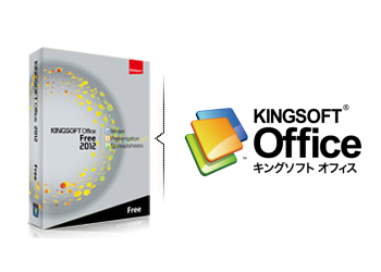kingsoft_office_suite_free_2012_002.png