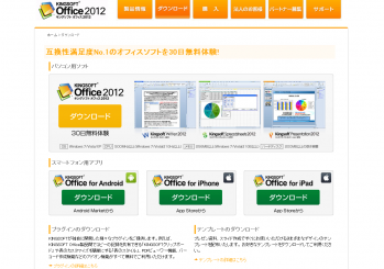 kingsoft_office_suite_free_2012_029.png