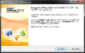 kingsoft_office_suite_free_2012_032.png