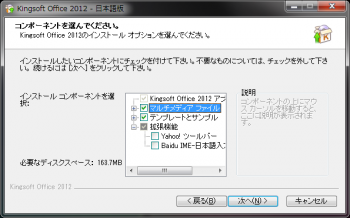 kingsoft_office_suite_free_2012_035.png