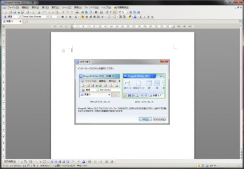kingsoft_office_suite_free_2012_066.png