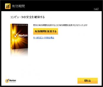 norton_gekiyasu-2year_002.png