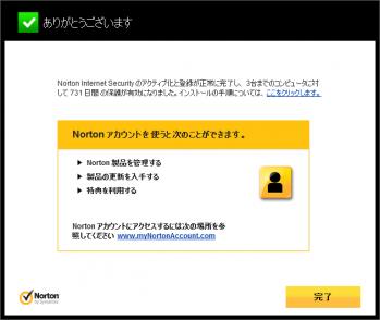 norton_gekiyasu-2year_009.png