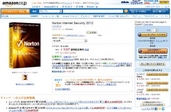 norton_gekiyasu-2year_013.png