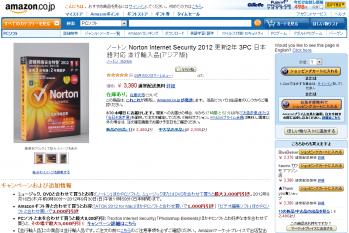 norton_gekiyasu-2year_014.png