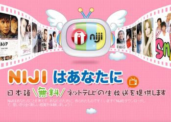 online_tv_niji_000.png