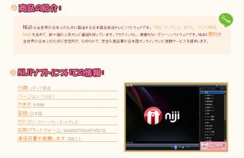 online_tv_niji_003.png