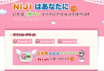 online_tv_niji_004.png