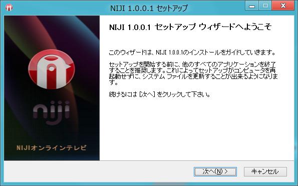 niji テレビ ダウンロード