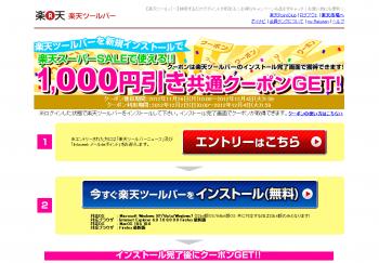 rakuten_toolbar_1000_001.png
