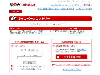 rakuten_toolbar_1000_003.png