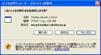 rakuten_toolbar_1000_010.png