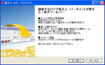rakuten_toolbar_1000_014.png