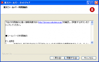 rakuten_toolbar_1000_015.png