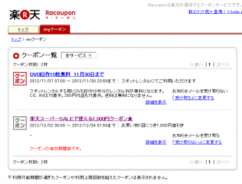 rakuten_toolbar_1000_018.png