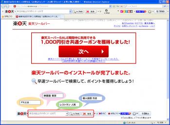 rakuten_toolbar_1000_020.png