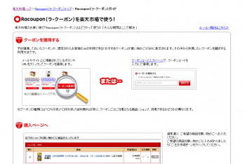 rakuten_toolbar_1000_022.png