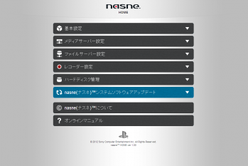 sony_nasne_15_001.png
