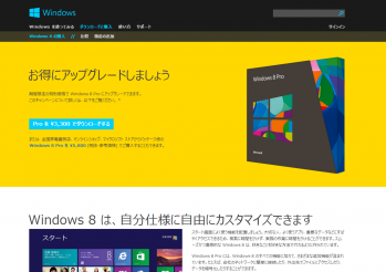 windows8_dl_000.png