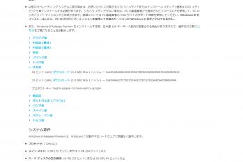 windows8_dl_004.png