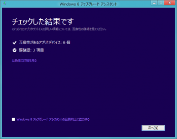 windows8_dl_105.png