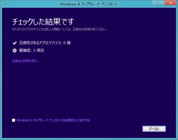 windows8_dl_105.png