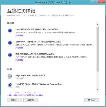 windows8_dl_106.png