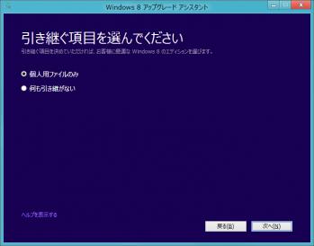 windows8_dl_107.png