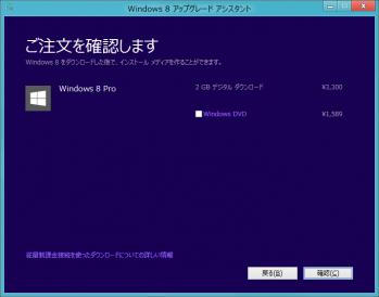 windows8_dl_109.png