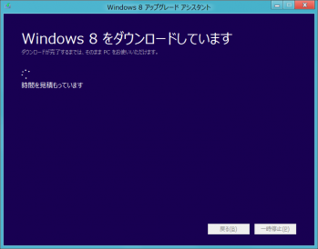 windows8_dl_117.png