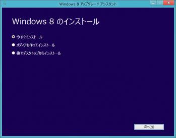 windows8_dl_121.png