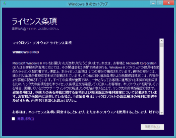 windows8_dl_123.png