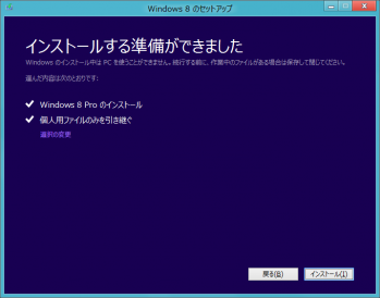 windows8_dl_124.png