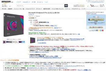 windows8_pro_yoyaku_006.png