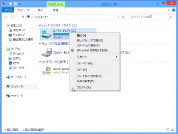 windows8_windows_old_003.png