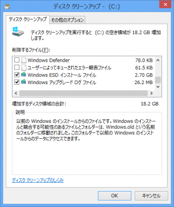 windows8_windows_old_007.png